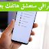 تطبيق خرافي و مميز سيجعلك تعشق هاتفك بعد تثبيته - جربه الأن !