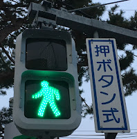 """A green """"walk"""" sign which Japanese call """"blue"""""""
