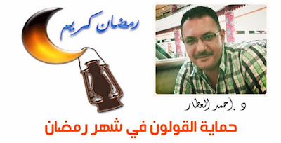 حماية القولون في شهر رمضان