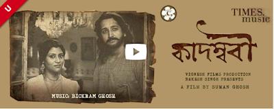 Kadambari (2015) Bengali Movie Watch Online and Download Free Mp4 720p