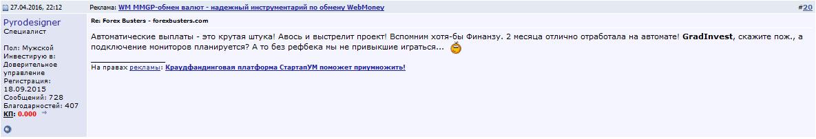 ForexBusters отзыв