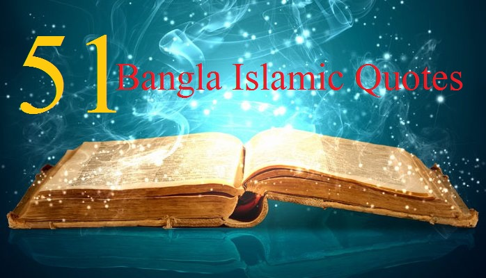 Bangla Islamic Quotes