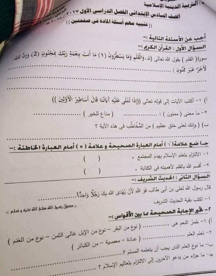 تجميع إمتحانات المحافظات في مادة التربية الاسلاميه للصف السادس ابتدائي ترم أول 2019  0%2B%252815%2529