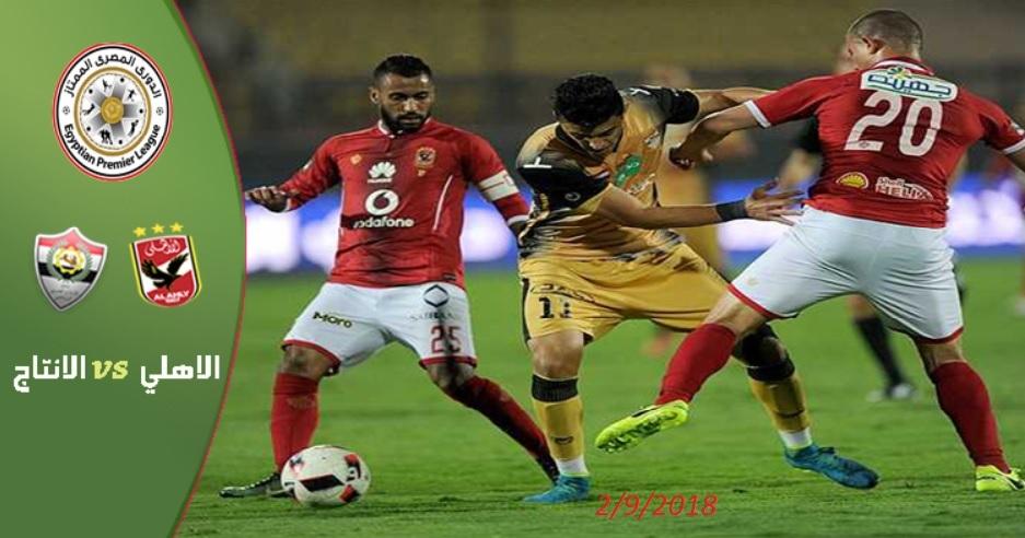 نتيجة مباراة الأهلي والإنتاج الحربي اليوم الأحد 2-9-2018 ضمن مباريات الدوري المصري