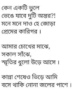 Premer Karigor Lyrics Imran Mahmudul