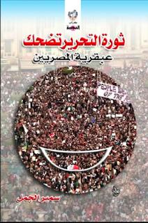 الثورة المصرية ٫ الثورة على حسني مبارك
