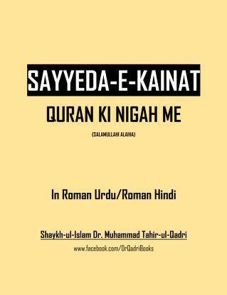 Sayyeda E Kainat Salamullahi Alaiha Quran Ki Nigah Me ROMAN HINDI/ROMAN URDU Book