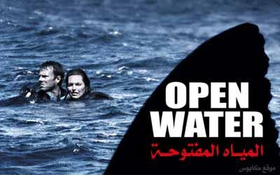 فيلم** المياه المفتوحة