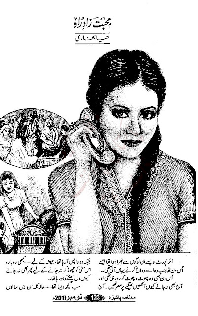 Free online reading Mohabbat zad e rah novel by Haya Bukhari pdf