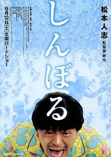 symbol hitoshi matsumoto 2009