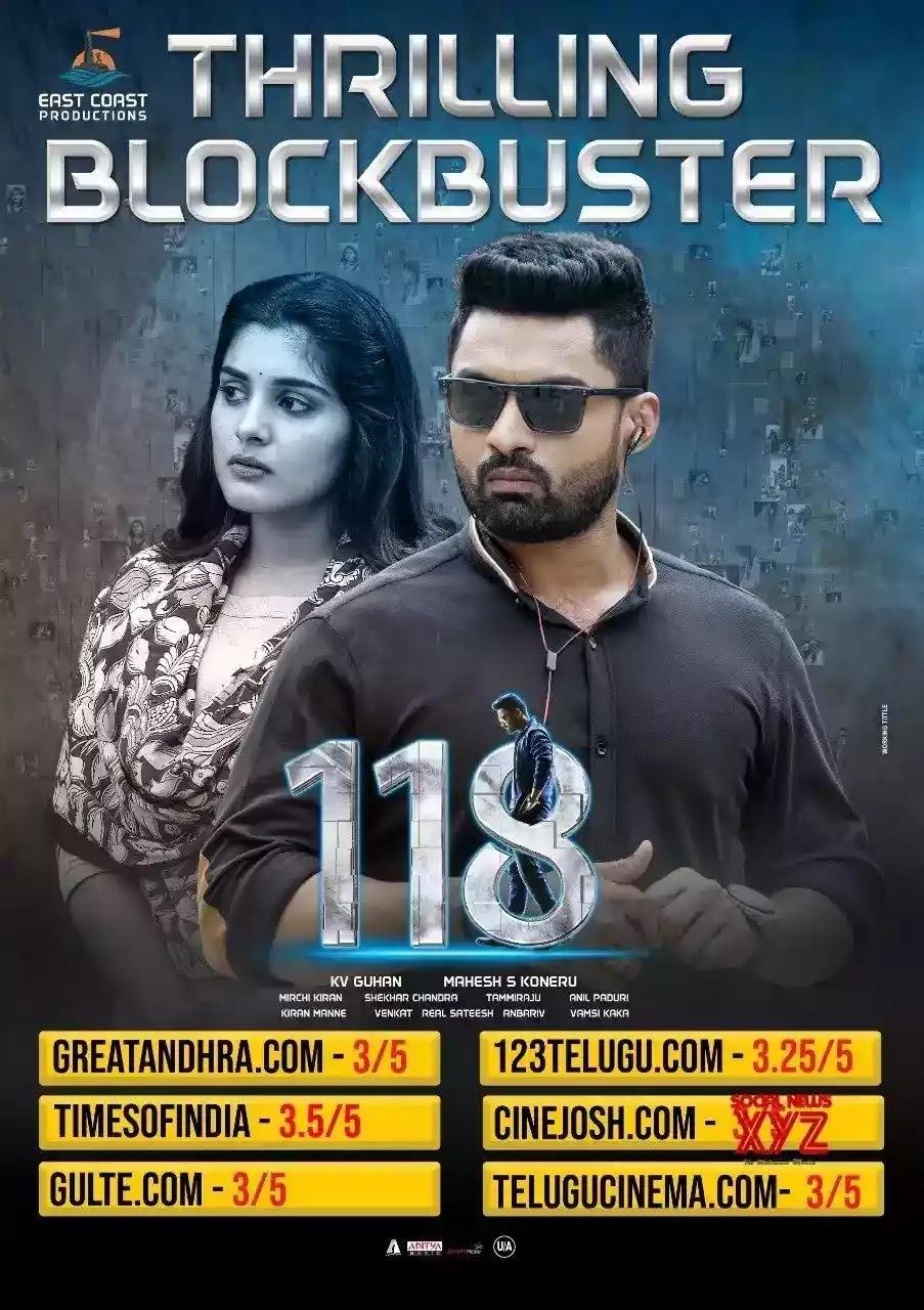New Movie 1 1 8 (2019) Telugu DVDScr - 9newmovies