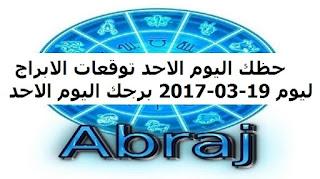حظك اليوم الاحد توقعات الابراج ليوم 19-03-2017 برجك اليوم الاحد