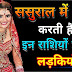 ससुराल में राज करती हैं इस नाम वाली लड़कियां, इनके आते ही घर में आती है लक्ष्मी