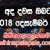 Ada dawase lagna palapala 2018-12-27 | ලග්න පලාපල