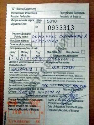 Tarjeta de inmigración rusa