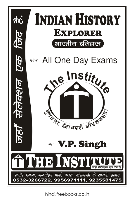 भारतीय इतिहास पीडीऍफ़ पुस्तक हिंदी में | Indian History in Hindi PDF Book