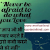 Top 5 Motivational and Inspirational Quotes To Help You Achieve Your Dreams [Hindi+English]