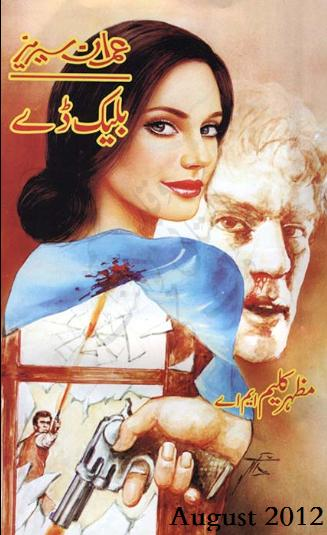 Series list kaleem pdf mazhar imran by