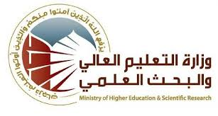 Iraqi Ministry of Higher Education site