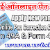 Application for allotment of New PAN (From 49A - Form 49) - applicable for India and foreign citezens