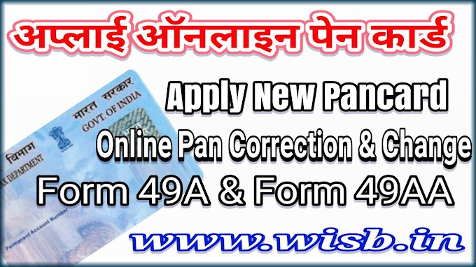 How to Apply New PAN Application   Form 49A Download   By NSDL/UTI