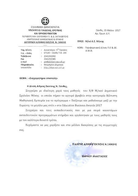 Συγχαρητήρια Επιστολή Διευθυντή Α/θμιας Εκπ/σης Ν. Ξάνθης