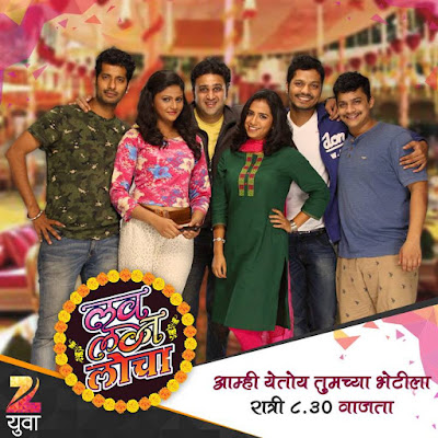 Love Lagna Locha Star Cast