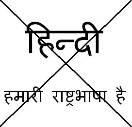 Hindi Is Not National Language Its Official Language