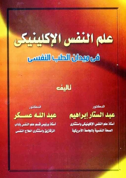 علم النفس الإكلينيكي في ميدان الطب النفسي - عبد الستار ابراهيم وعبد الله عسكر pdf