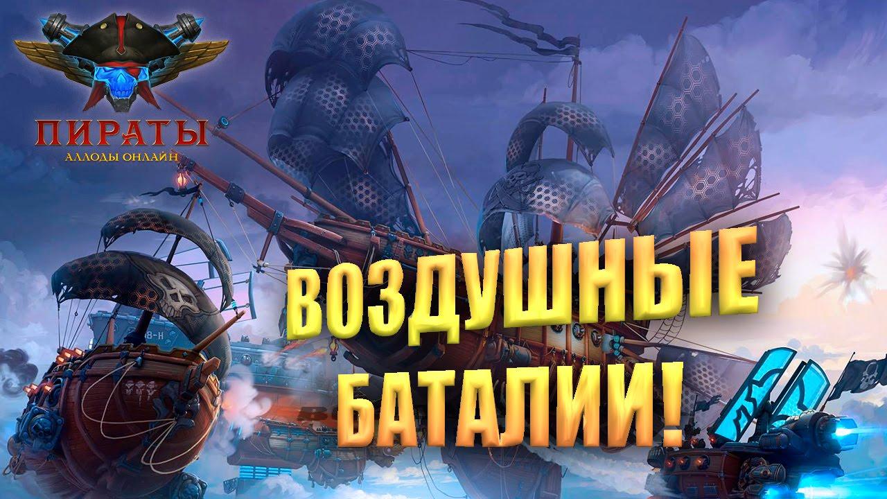 играть в онлайн игру пираты