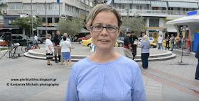 Η βουλεύτρια ΣΥΡΙΖΑ Πιερίας Μπέττυ Σκούφα για την Ημέρα Εθνικής Μνήμης της Γενοκτονίας των Ελλήνων της Μικρασίας. (ΒΙΝΤΕΟ)