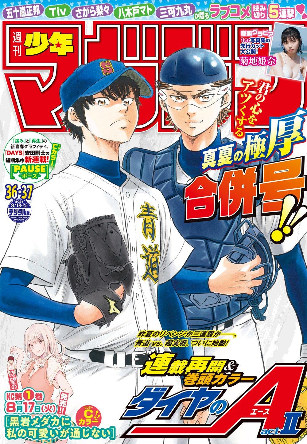 週刊少年マガジン 2021年36-37号