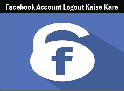 facebook-id-logout-kaise-kare