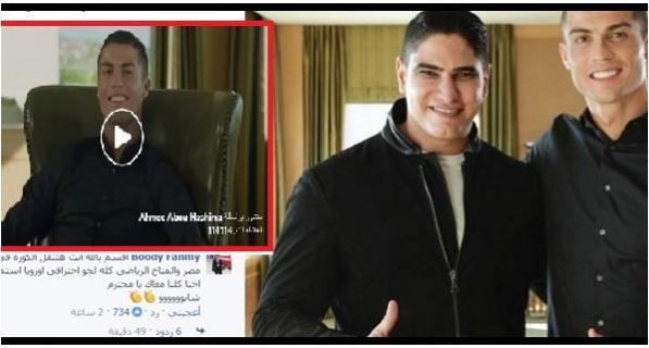 كريستيانو رونالدو يفجر مفاجأة ويكشف سبب لقائه برجل الاعمال هشام ابو هشيمه وما علاقة عمرو اديب !