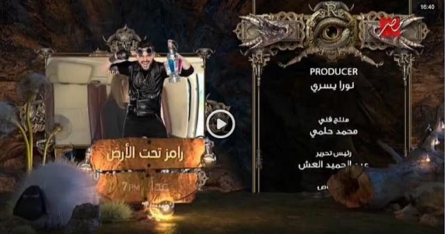 رامز تحت الارض حلقة ريهام سعيد كاملة الحلقة 20