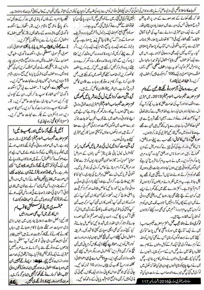 Page 46 Ubqari Magazine March 2016