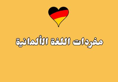 كل الأسماء في اللغة الألمانية