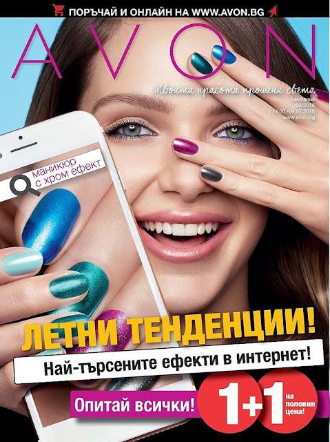 Avon промо брошура-каталог №9 от 14.06 2018