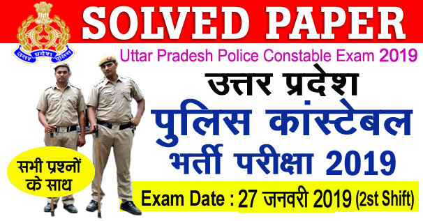 UP Police Constable 27 January 2019 Question Paper in Hindi Shift II