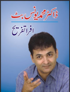 Afra Tafreeh by Dr. Younis Butt Free Download