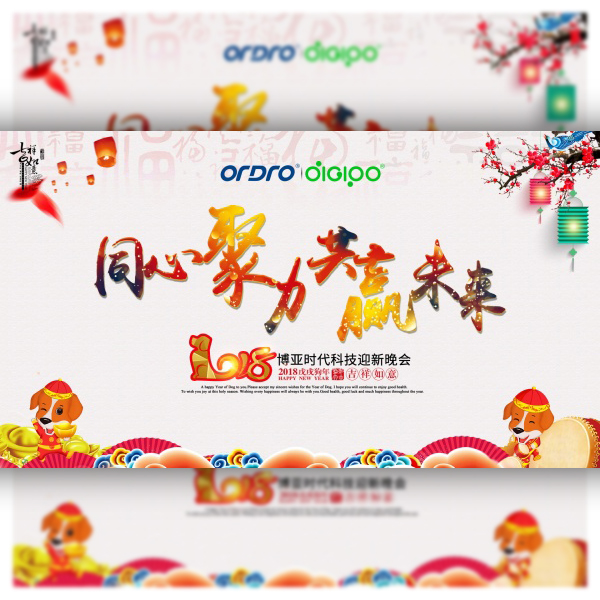 Dog Year Chinese New Year Annual Meeting Poster Free PSD