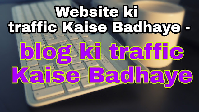 Website ki traffic Kaise Badhaye - blog ki traffic Kaise Badhaye