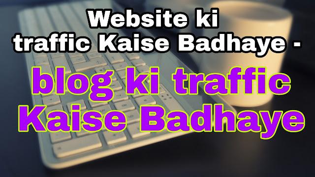 Website ki traffic Kaise Badhaye - blog ki traffic Kaise Badhaye