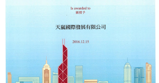 The 7th Hong Kong Corporate Citizenship Logo ~ SME Category: KPC International Limited