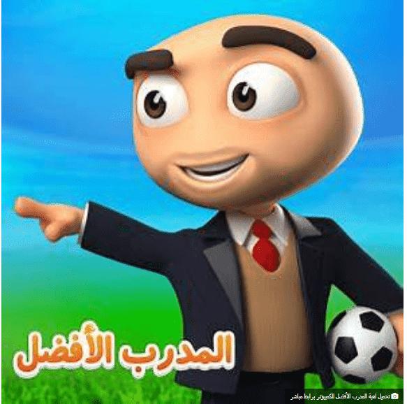 تحميل برنامج الفيس بوك عربي للايفون