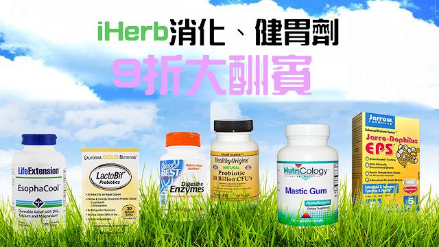 iHerb消化健胃補劑