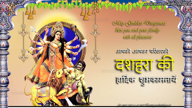 Happy Dussehra Hindi Greetings wishes quotes png free download