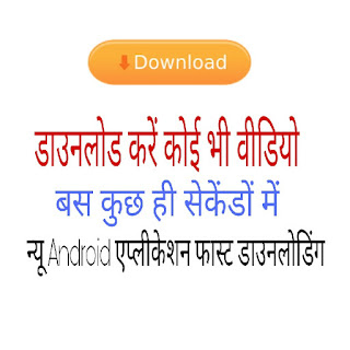 How To download any video in Hindi