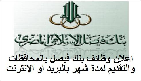 اعلان وظائف بنك فيصل الاسلامى المصرى للشباب بالمحافظات والتقديم لمدة شهر بالبريد او الانترنت
