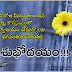 Good morning Telugu messages face book quotations